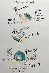 愛しい掃除機 - 一天一画   Yuki Goto