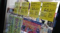 明日より閉店セールファイナル開催! - たんす屋新小岩店ブログ