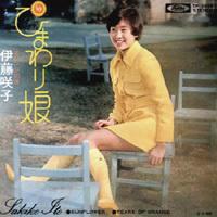 伊藤咲子「ひまわり娘」と木村カエラ「Butterfly」と♪ - Isao Watanabeの'Spice of Life'.