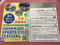 2018 HOKKAIDO SPORTS CYCLE FESTIVAL - みやたサイクル自転車屋日記