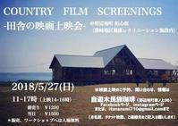 "Country Film Screenings-田舎の映画上映会- / 野辺地町 ""柴崎地区健康レクリェーション施設"" - bambooforest blog"