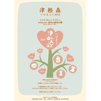 津軽森と 27日のお休みについて - bambooforest blog