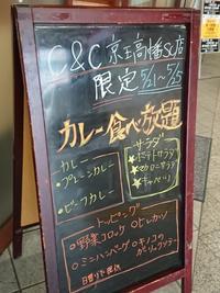 5/23夜勤明けカレーショップC&C京王高幡SC店限定カレー食べ放題¥900 10:00~16:00 - 無駄遣いな日々