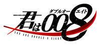 「君は008」第1巻:コミックスデザイン - ベイブリッジ・スタジオ ブログ