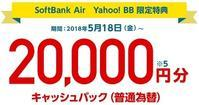 SBホワイトプランともセット割可 Softbank Air契約で2万円CB再開中 - 白ロム中古スマホ購入・節約法