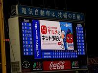 横浜DeNSvs中日8回戦@横浜スタジアム(観戦) - 湘南☆浪漫