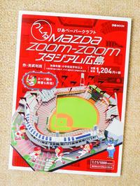 Mazda Zoom-Zoom スタジアム広島のペーパークラフト - - 碧 空 通 信 -