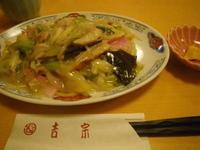 吉宗で皿うどん 5/27 - つくしんぼ日記 ~徒然編~