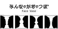 みんなのかおのつぼ / Face Vase:085 Genshi -> 092 Ai - maki+saegusa