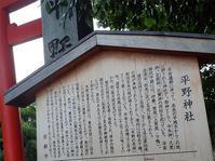 茶道部OB会②2日目京都の朝散歩 - 清治の花便り