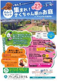 アトンパレスホテルで愛犬とおでかけイベント!第2弾 - 茨城県 神栖市観光協会 StaffBlog