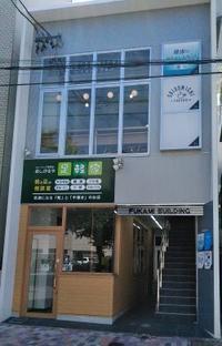キッシュが美味しいSUIDOMICHI coffee - うまこの天袋