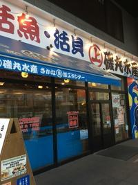 磯丸水産 - 福岡の美味しい楽しい食べ歩き日記