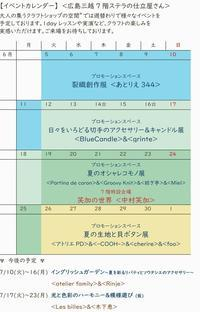 ステラの仕立屋さんイベントスケジュール2018年6月~ - Hiroshima HH