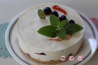 ブルーベリーのレアチーズケーキ - パン・お菓子教室 「こ む ぎ」