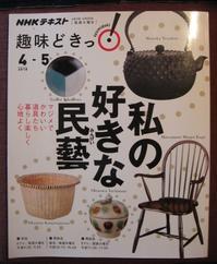 NHK「私の好きな民藝」総集編 - MOTTAINAIクラフトあまた 京都たより
