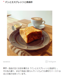 MERYデビュー~分厚いトースト特集~(*ノωノ)♪ - **いろいろ日記**
