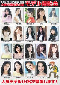 明日は、大阪移動です。 5月25日(金) 6418 - from our Diary. MASH  「写真は楽しく!」