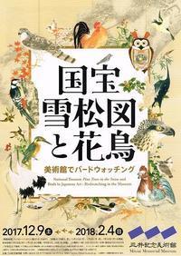 国宝雪松図と花鳥 - Art Museum Flyer Collection