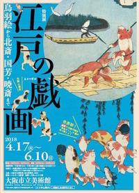 特別展 江戸の戯画@大阪市立美術館 を見るために大阪へ - mayumin blog 2