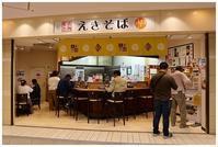 姫路名物 駅そば:まねき -  one's  heart