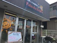 Pain du Soleilさんに行ってきました! - OHANACOFFEE所沢 公式ブログ