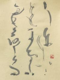 …草しげる      「う」 - 筆文字・商業書道・今日の一文字・書画作品<札幌描き屋工山>