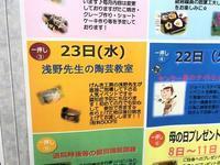 【calendar】 - 出張陶芸教室げんき工房