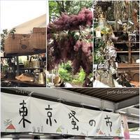 東京蚤の市 - A partir d'une seule piece  カルトナージュで私だけの空間創り