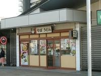 そば食い日誌・あじさい茶屋 淵野辺店 - 神奈川徒歩々旅