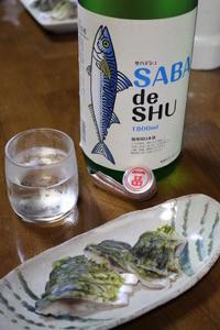 吉久保酒造 「SABA de SHU 一品」本醸造 - やっぱポン酒でしょ!!(日本酒カタログ)