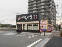 からやま 姫路中地店 - ここらへんの情報