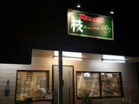 ★洋風食堂 枝★ - Maison de HAKATA 。.:*・゜☆