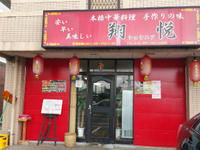 ★翔悦★ - Maison de HAKATA 。.:*・゜☆