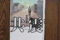 「共振」(読書no.268) - 空のように、海のように♪