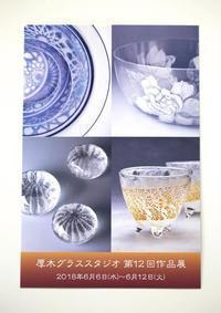厚木グラススタジオ 作品展 - 宙吹きガラスの器
