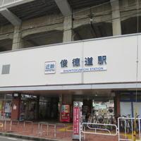 俊徳サンタウン(東大阪市) - 新世界遺産への道~撤去前収集活動~