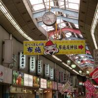 本町商店街(東大阪市) - 新世界遺産への道~撤去前収集活動~