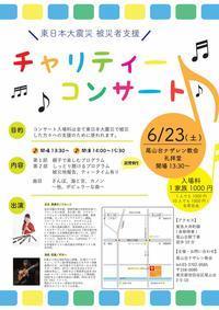チャリティコンサートのご案内 - 日本ナザレン教団 尾山台教会