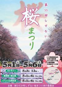 第55回 しずない桜まつり/新ひだか町 - 貧乏なりに食べ歩く 第二幕