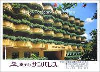 サンパレス球陽館のポストカード&風景印 - Mimpi Bunga の旅の思い出