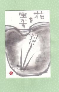 花を生かす ♪♪ - NONKOの絵手紙便り