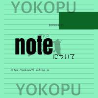 【 note について 】 - よこぷーのリムショットっ!