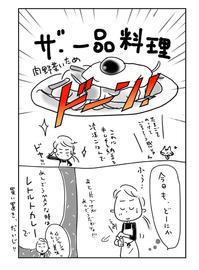 めんどうの巻 その5(最終回) - リリコブログ*