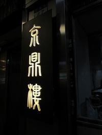 『京鼎樓』で晩ごはん♪ - a&kashの時間。