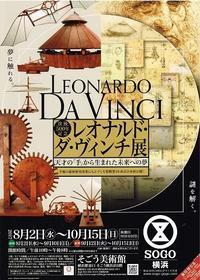 レオナルド・ダ・ヴィンチ展 - Art Museum Flyer Collection