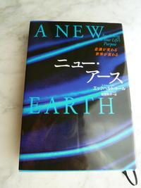 【ニュー・アース】第三章まとめ:エゴを乗り越えるために理解すべきこと - 倫子のフラワーエッセンス・カウンセリング(大阪・スカイプ)