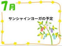7月のサンシャインヨーガの予定 - Sunshine Places☆葛飾  ヨーガ、マレーシア式ボディトリートメントやミュージック・ケアなどの日々