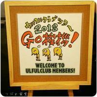*ウルフルクラブツアー2018 GO挨拶!@福岡公演* - *つばめ食堂 2nd*