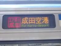 3月ダイヤ改正で消えた「エアポート成田」 - Joh3の気まぐれ鉄道日記